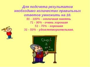 Для подсчета результатов необходимо количество правильных ответов умножить на
