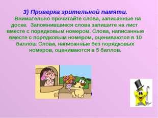 3) Проверка зрительной памяти. Внимательно прочитайте слова, записанные на до