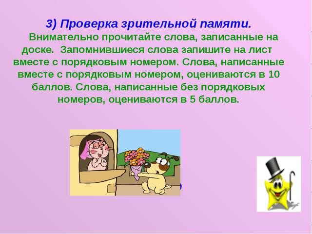 3) Проверка зрительной памяти. Внимательно прочитайте слова, записанные на до...