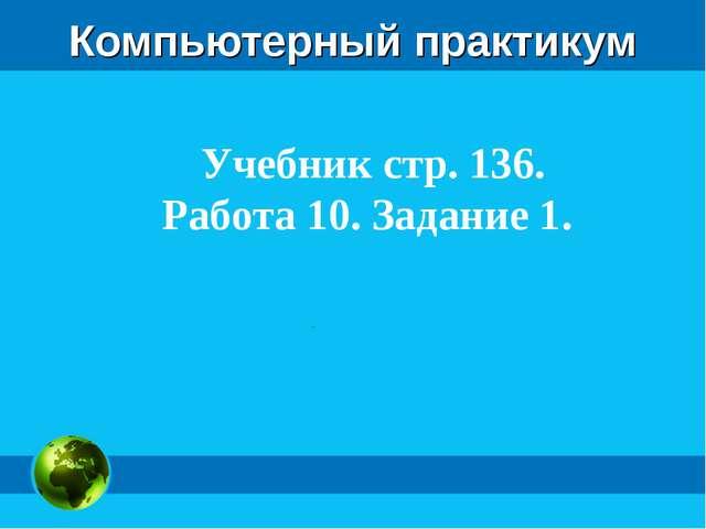 Компьютерный практикум Учебник стр. 136. Работа 10. Задание 1.