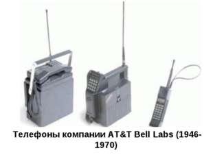 Телефоны компании AT&T Bell Labs (1946-1970)