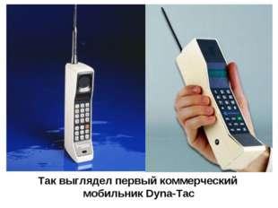 Так выглядел первый коммерческий мобильник Dyna-Tac