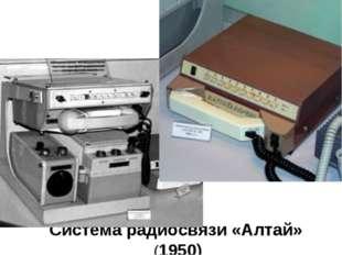 Система радиосвязи «Алтай» (1950)