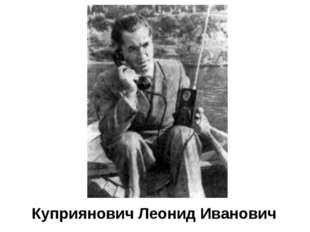 Куприянович Леонид Иванович