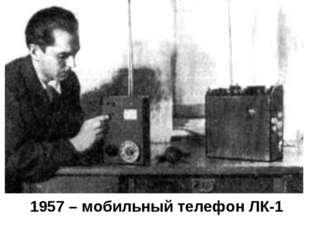1957 – мобильный телефон ЛК-1