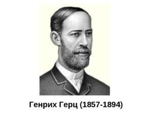 Генрих Герц (1857-1894)