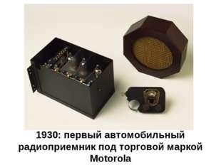 1930: первый автомобильный радиоприемник под торговой маркой Motorola