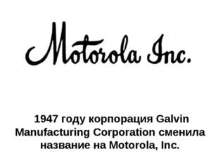 1947 году корпорация Galvin Manufacturing Corporation сменила название на Mo
