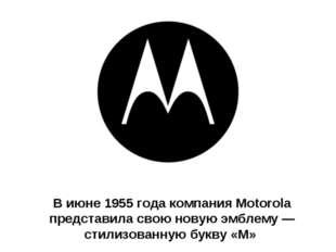 В июне 1955 года компания Motorola представила свою новую эмблему — стилизова