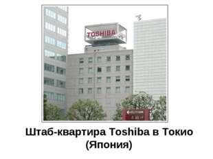 Штаб-квартира Toshiba в Токио (Япония)
