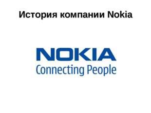 История компании Nokia