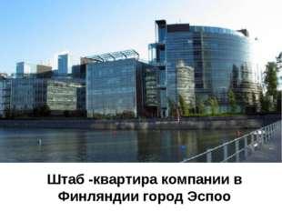 Штаб -квартира компании в Финляндии город Эспоо