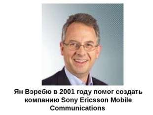 Ян Вэребю в 2001 году помог создать компанию Sony Ericsson Mobile Communicati