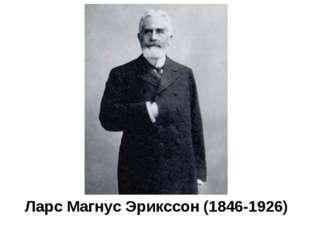 Ларс Магнус Эрикссон (1846-1926)
