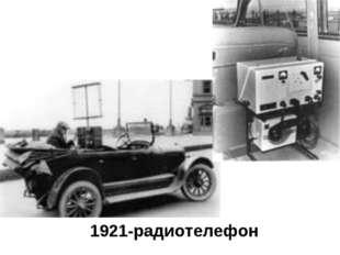 1921-радиотелефон