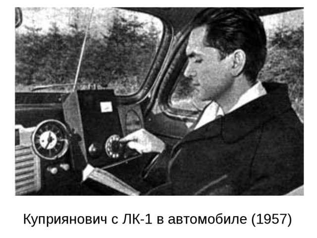 Куприянович с ЛК-1 в автомобиле (1957)