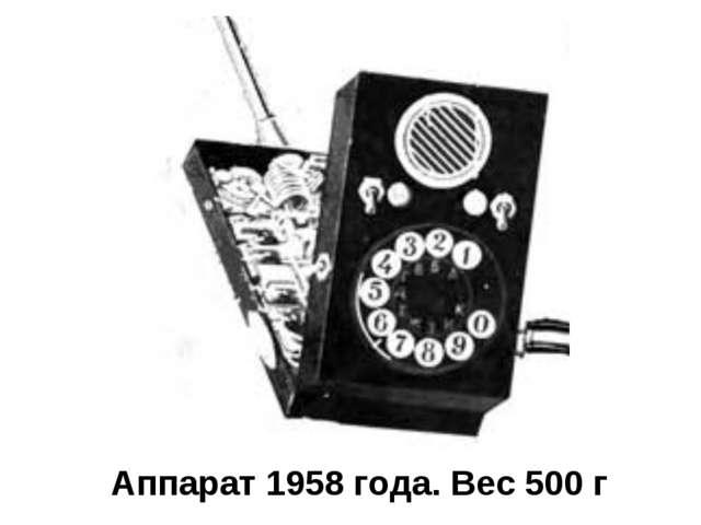 Аппарат 1958 года. Вес 500 г