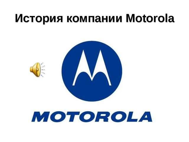 История компании Motorola