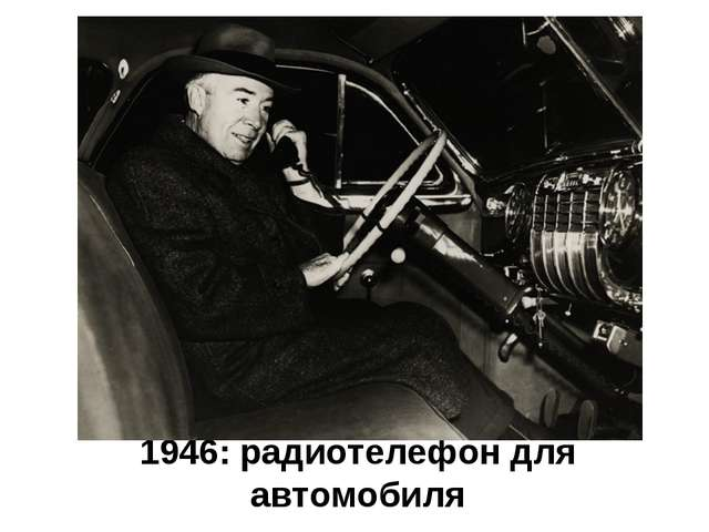 1946: радиотелефон для автомобиля