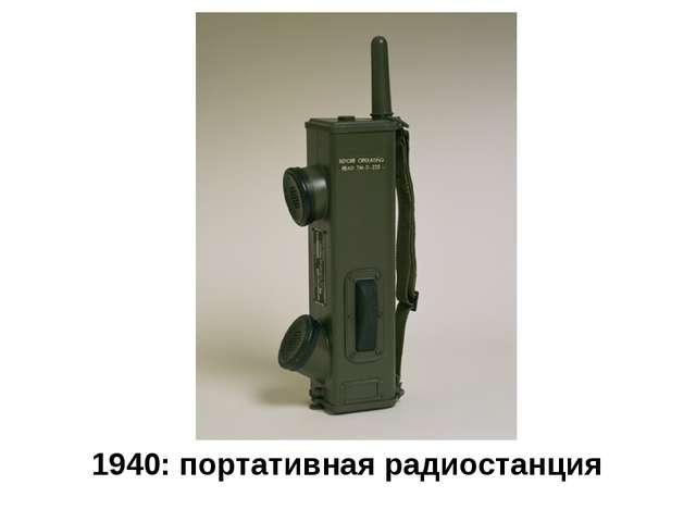 1940: портативная радиостанция