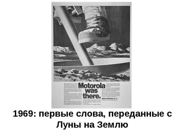 1969: первые слова, переданные с Луны на Землю