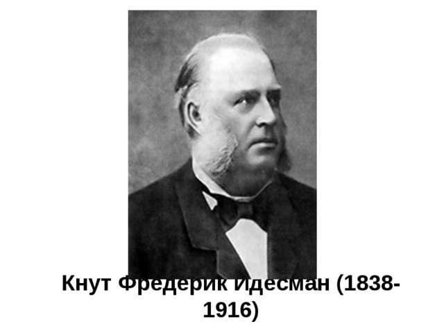 Кнут Фредерик Идесман (1838-1916)
