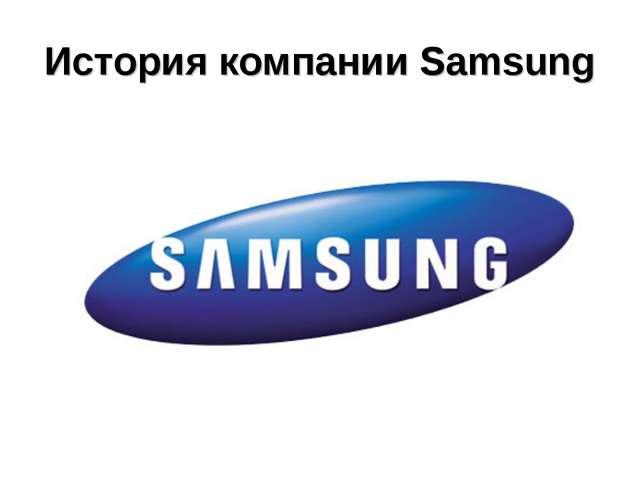 История компании Samsung