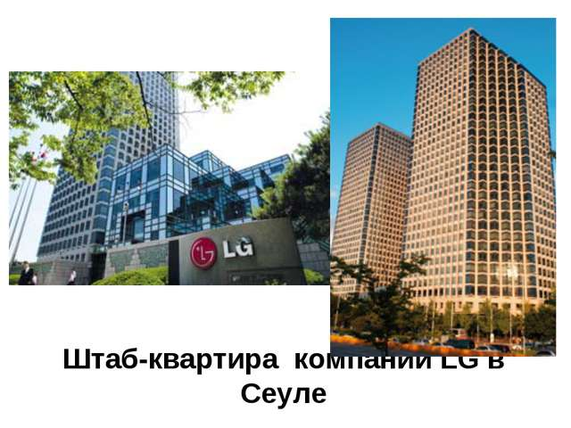 Штаб-квартира компании LG в Сеуле