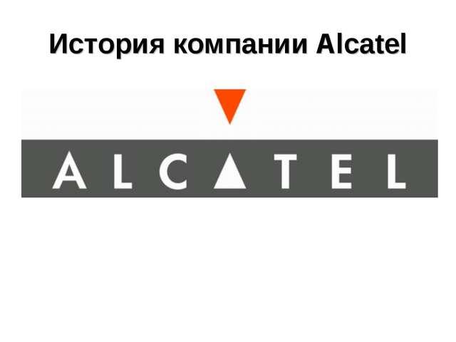 История компании Alcatel