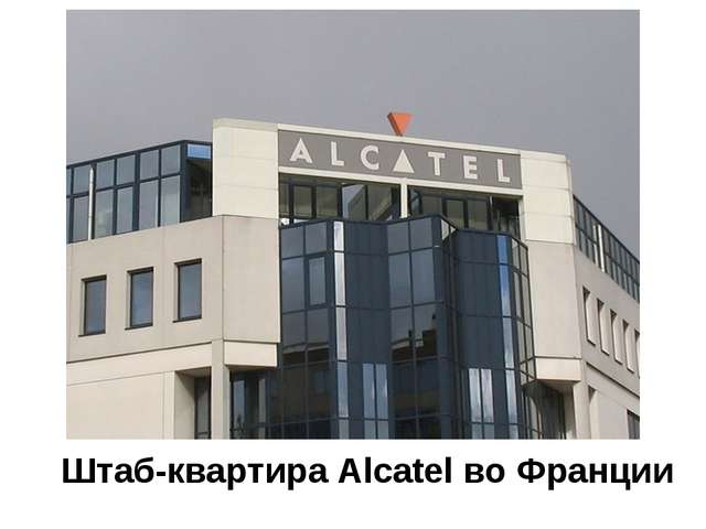 Штаб-квартира Alcatel во Франции