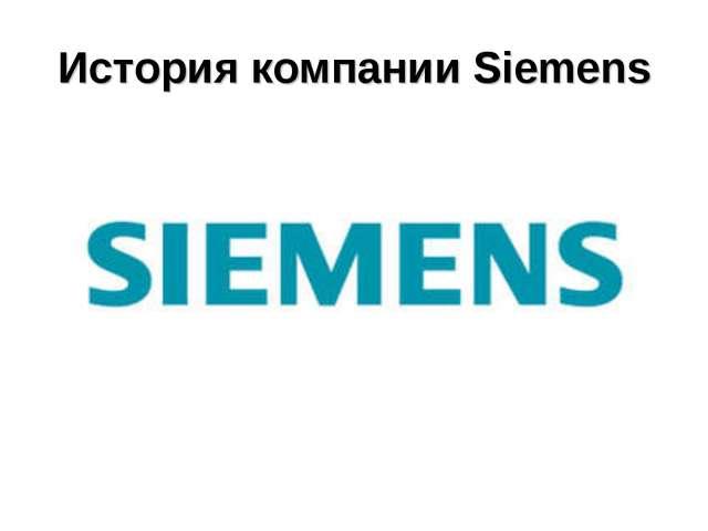 История компании Siemens