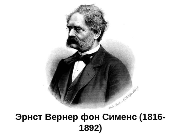 Эрнст Вернер фон Сименс (1816-1892)