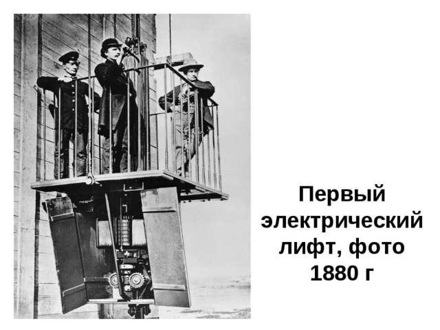 Первый электрический лифт, фото 1880 г