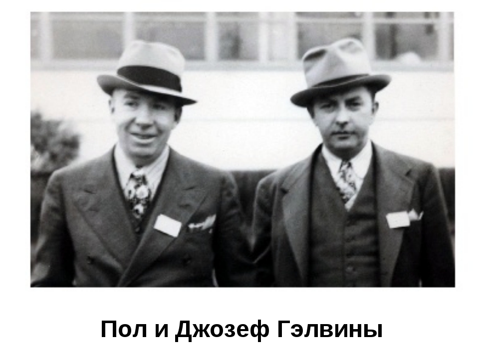 Пол и Джозеф Гэлвины