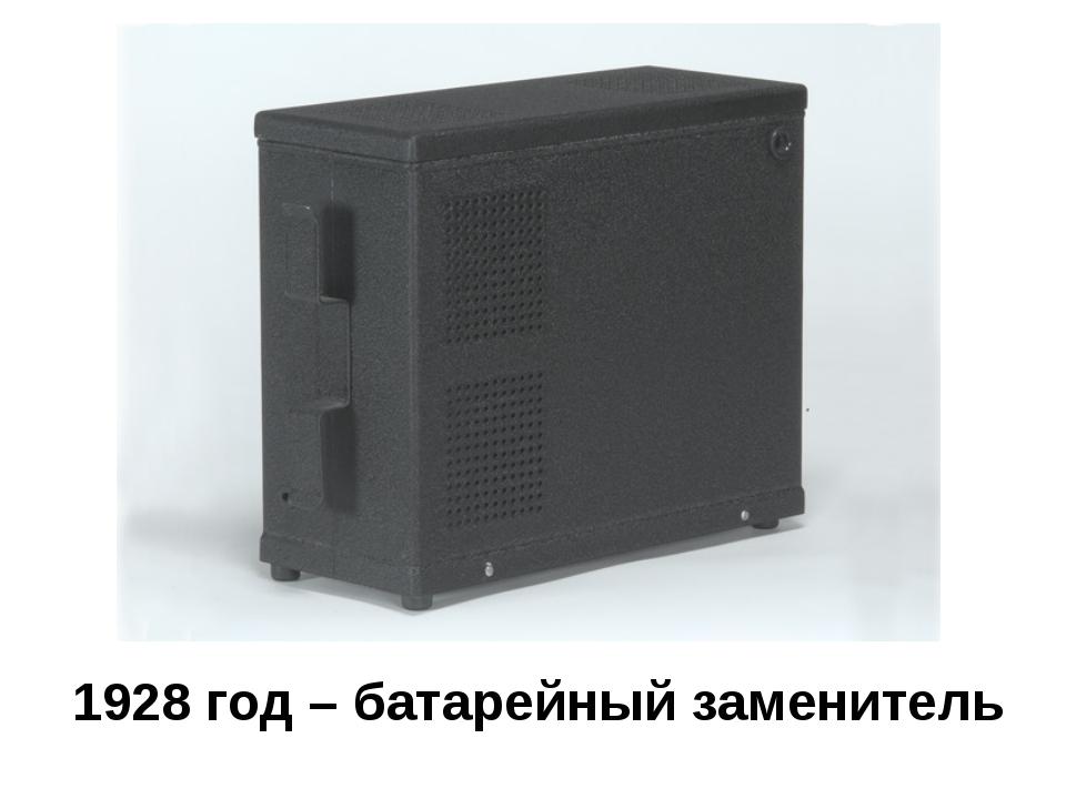 1928 год – батарейный заменитель