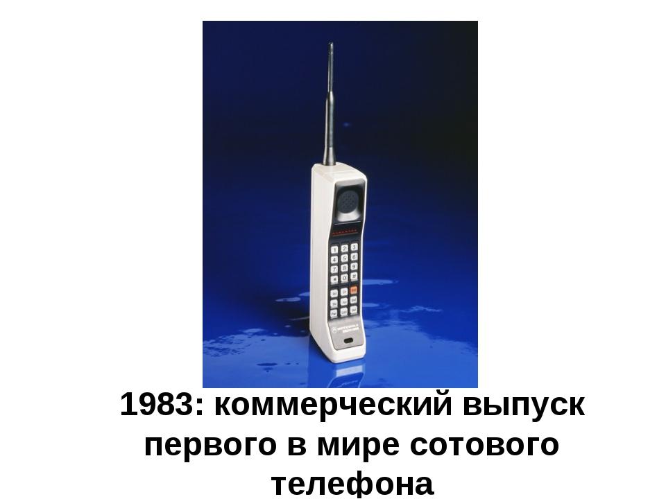 1983: коммерческий выпуск первого в мире сотового телефона