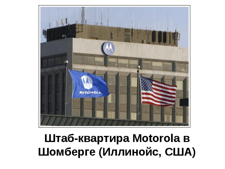 Штаб-квартира Motorola в Шомберге (Иллинойс, США)
