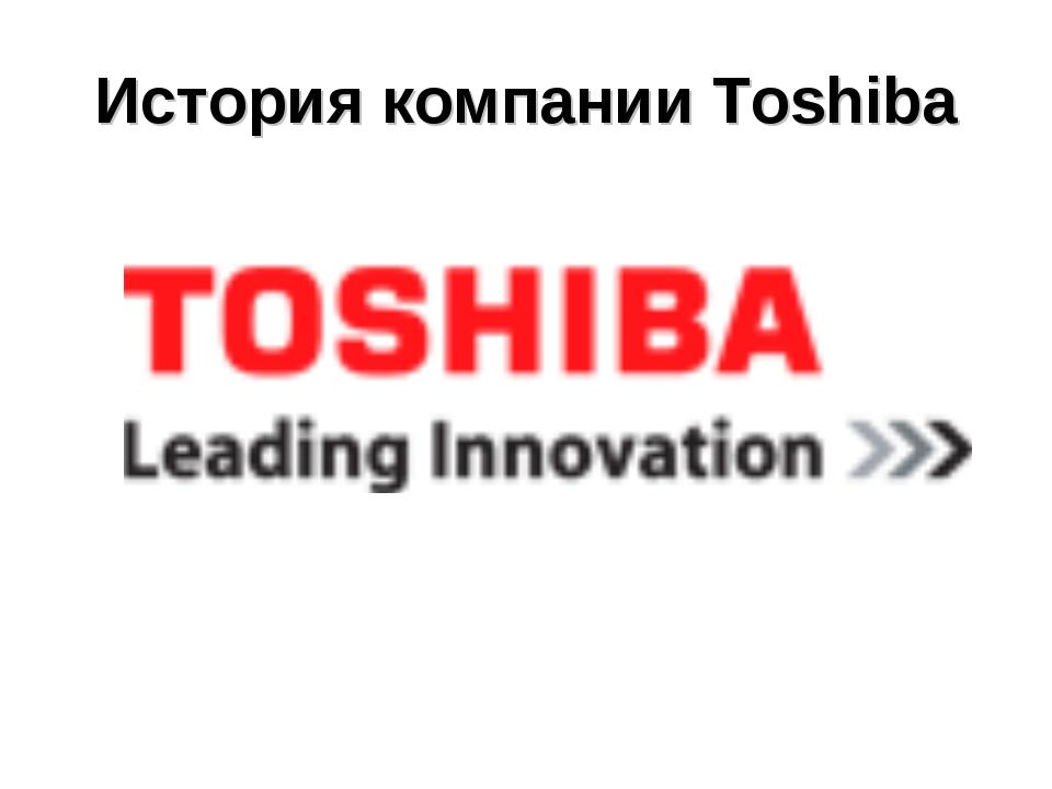 История компании Toshiba