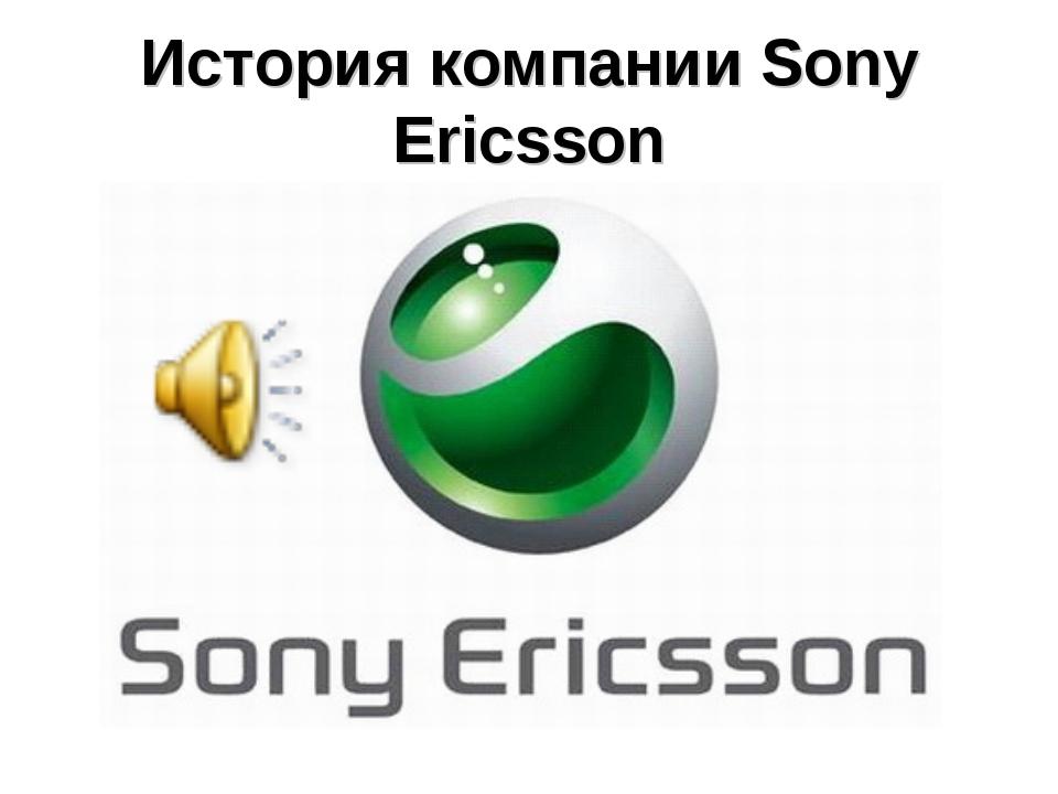 История компании Sony Ericsson