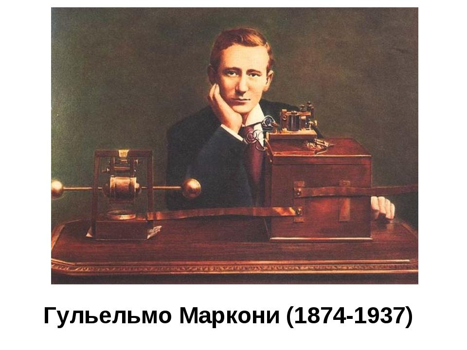 Гульельмо Маркони (1874-1937)