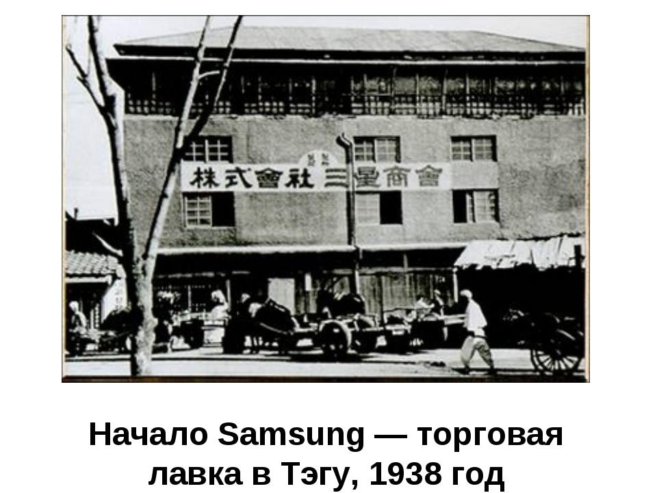 Начало Samsung — торговая лавка в Тэгу, 1938 год