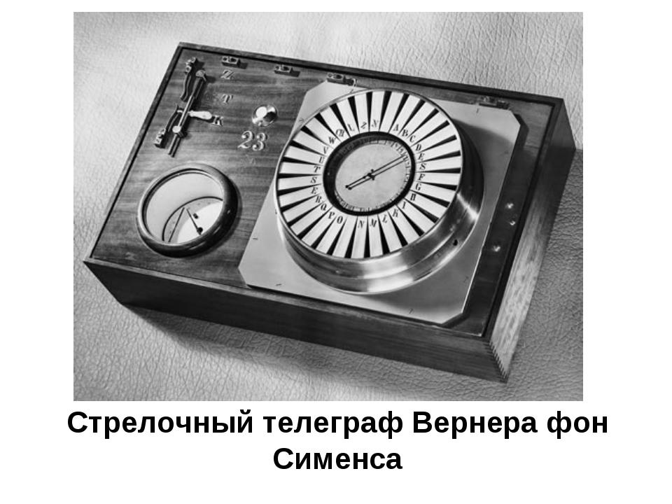 Стрелочный телеграф Вернера фон Сименса
