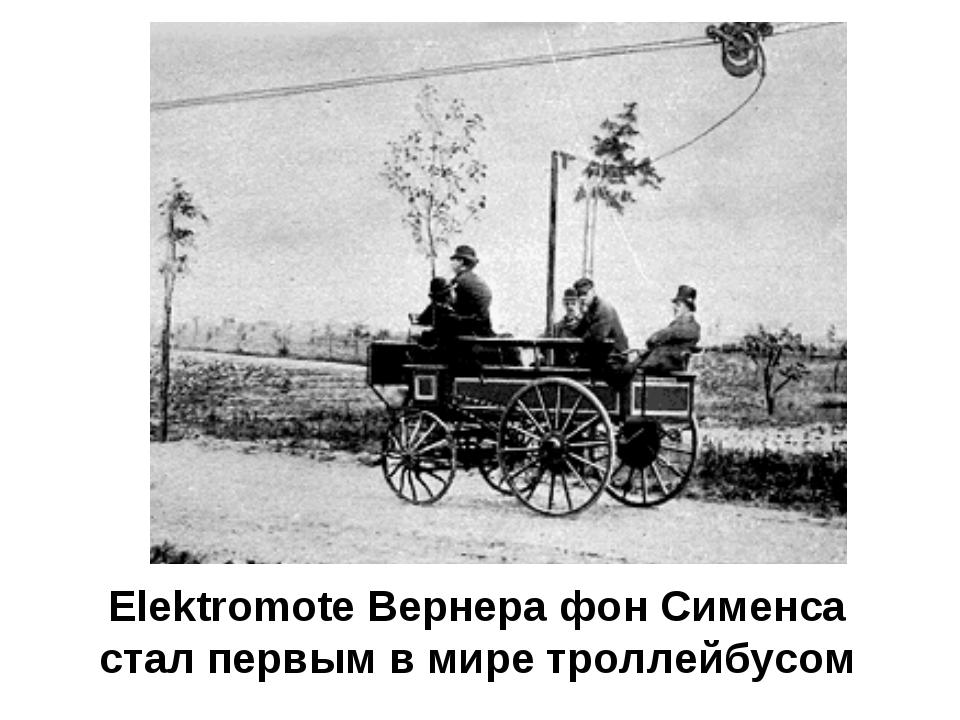 Elektromote Вернера фон Сименса стал первым в мире троллейбусом