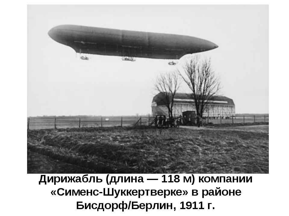 Дирижабль (длина — 118 м) компании «Сименс-Шуккертверке» в районе Бисдорф/Бер...