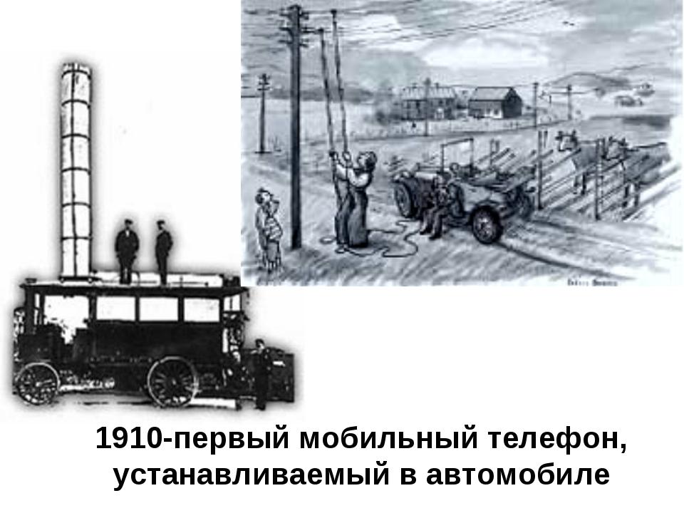 1910-первый мобильный телефон, устанавливаемый в автомобиле