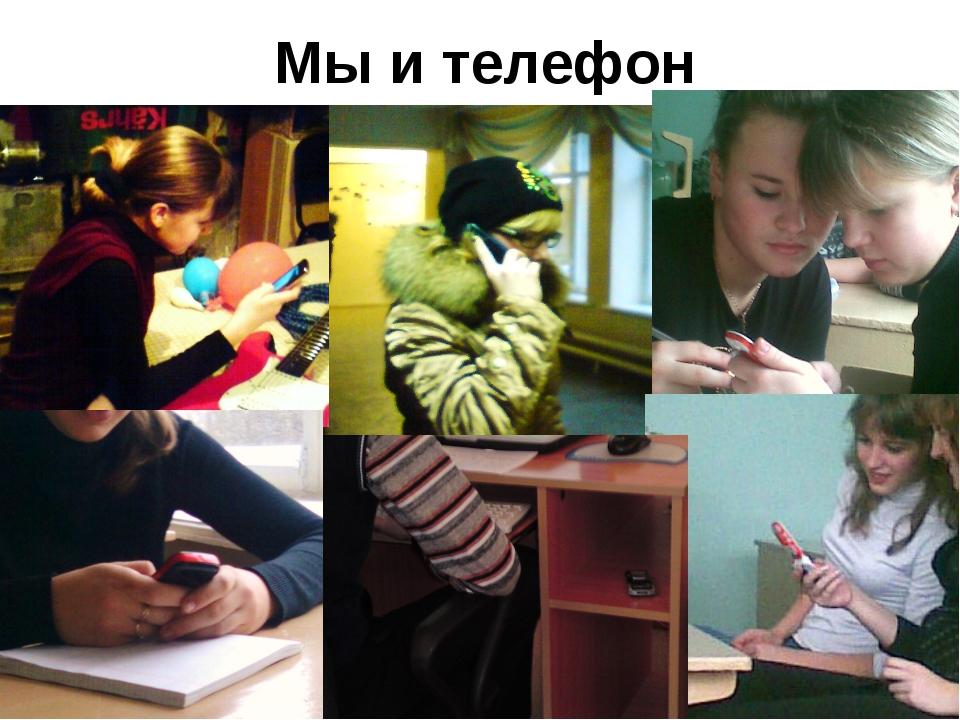 Мы и телефон