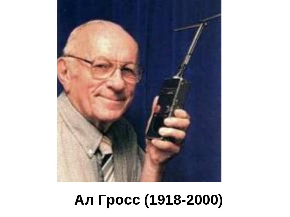Ал Гросс (1918-2000)