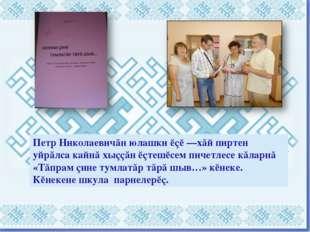Петр Николаевичăн юлашки ĕçĕ —хăй пиртен уйрăлса кайнă хыççăн ĕçтешĕсем пичет