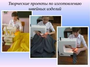 Творческие проекты по изготовлению швейных изделий