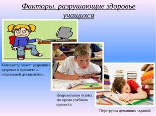 Факторы, разрушающие здоровье учащихся Неправильная осанка во время учебного